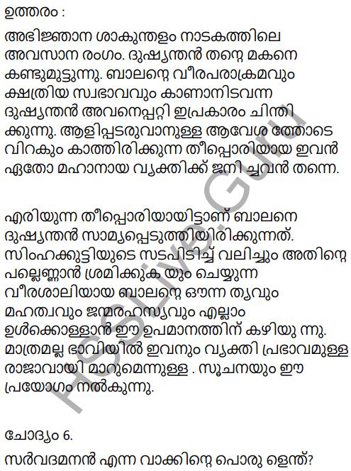 Kerala Padavali Malayalam Standard 10 Solutions Unit 1 Chapter 2 Rtuyeagam 18