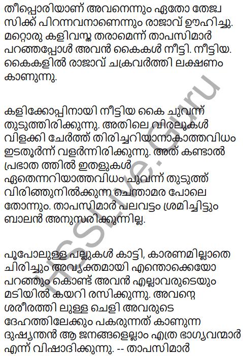 Kerala Padavali Malayalam Standard 10 Solutions Unit 1 Chapter 2 Rtuyeagam 27