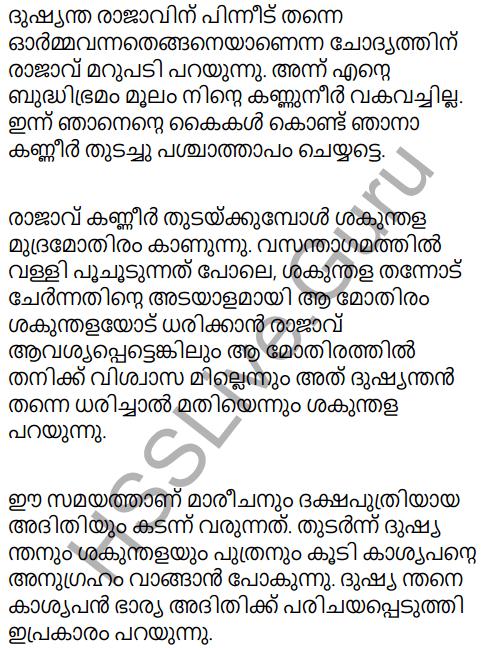 Kerala Padavali Malayalam Standard 10 Solutions Unit 1 Chapter 2 Rtuyeagam 32