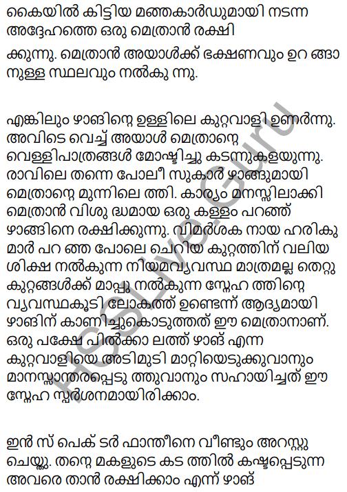 Kerala Padavali Malayalam Standard 10 Solutions Unit 1 Chapter 3 Pavangal 11
