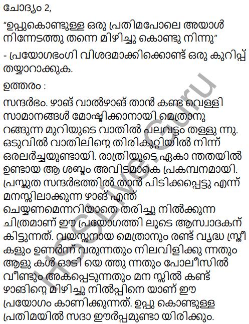 Kerala Padavali Malayalam Standard 10 Solutions Unit 1 Chapter 3 Pavangal 14