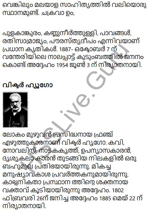 Kerala Padavali Malayalam Standard 10 Solutions Unit 1 Chapter 3 Pavangal 25