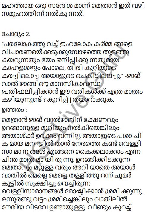 Kerala Padavali Malayalam Standard 10 Solutions Unit 1 Chapter 3 Pavangal 4