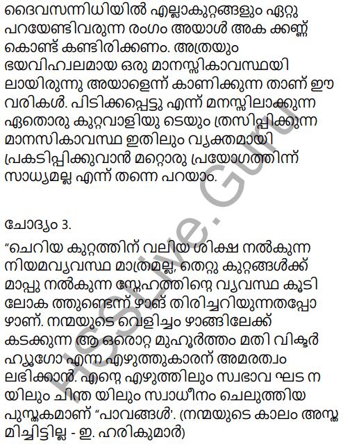Kerala Padavali Malayalam Standard 10 Solutions Unit 1 Chapter 3 Pavangal 6