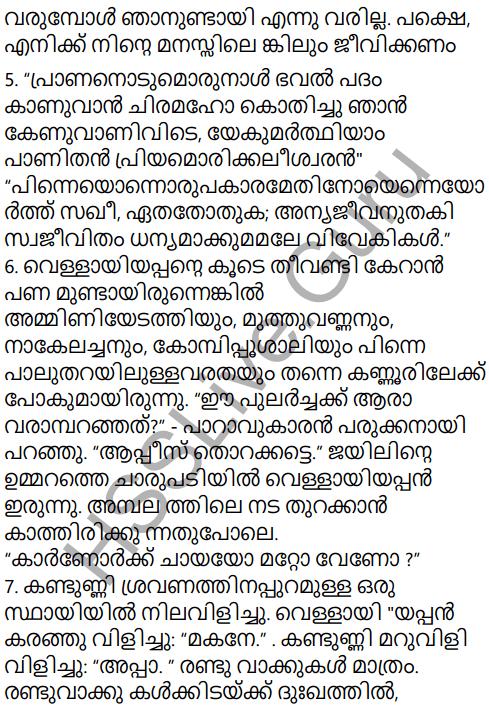 Kerala Padavali Malayalam Standard 10 Solutions Unit 2 Chapter 3 Katalttiratt 16