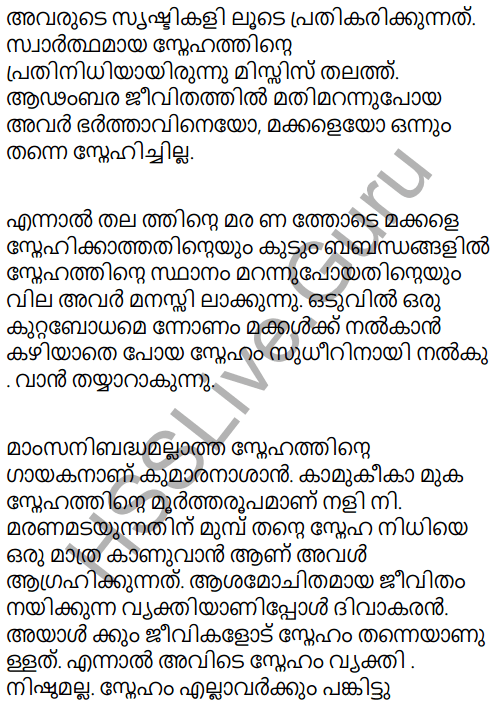 Kerala Padavali Malayalam Standard 10 Solutions Unit 2 Chapter 3 Katalttiratt 18