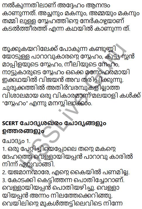 Kerala Padavali Malayalam Standard 10 Solutions Unit 2 Chapter 3 Katalttiratt 19