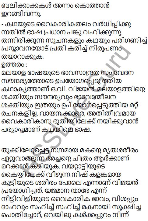 Kerala Padavali Malayalam Standard 10 Solutions Unit 2 Chapter 3 Katalttiratt 20