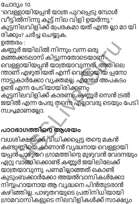 Kerala Padavali Malayalam Standard 10 Solutions Unit 2 Chapter 3 Katalttiratt 32