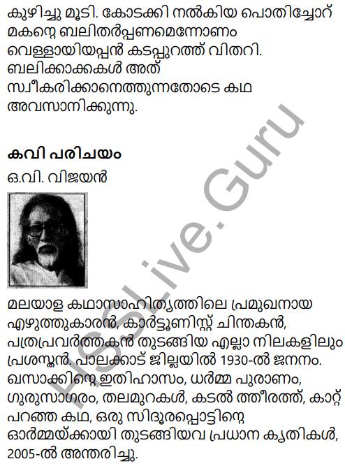 Kerala Padavali Malayalam Standard 10 Solutions Unit 2 Chapter 3 Katalttiratt 34