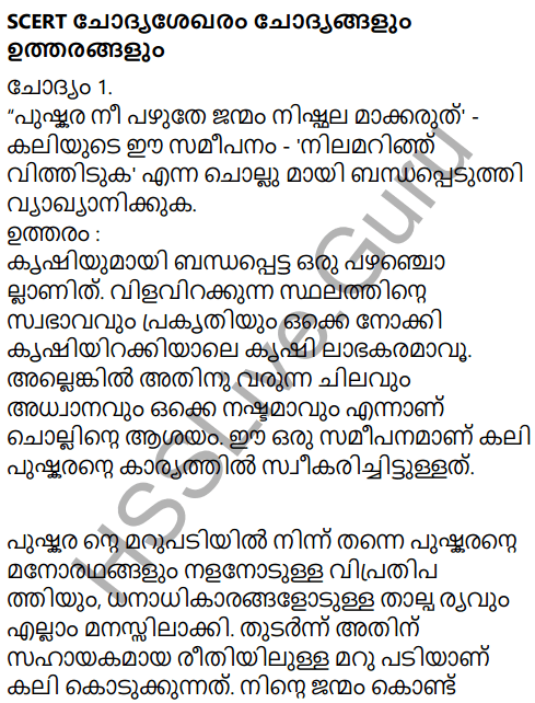 Kerala Padavali Malayalam Standard 10 Solutions Unit 3 Chapter 1 Pralobhanam 12