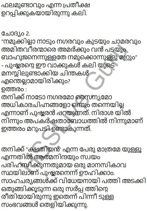 Kerala Padavali Malayalam Standard 10 Solutions Unit 3 Chapter 1 Pralobhanam 13