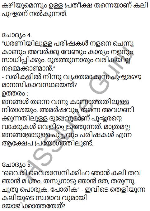 Kerala Padavali Malayalam Standard 10 Solutions Unit 3 Chapter 1 Pralobhanam 15