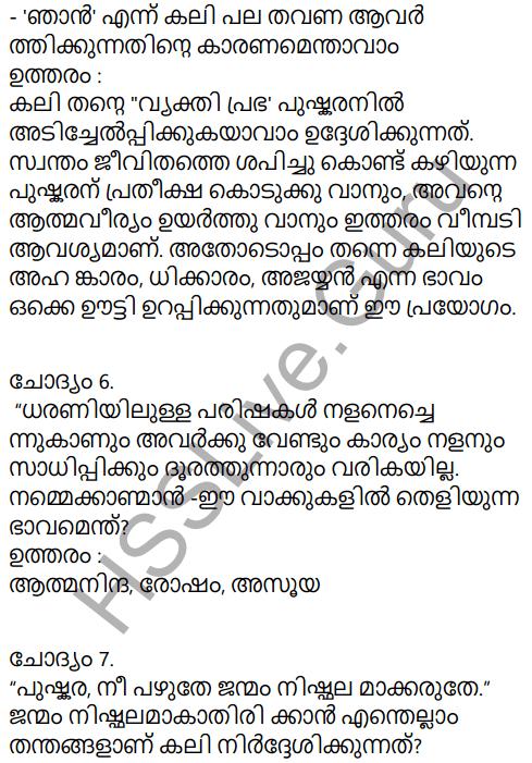 Kerala Padavali Malayalam Standard 10 Solutions Unit 3 Chapter 1 Pralobhanam 18
