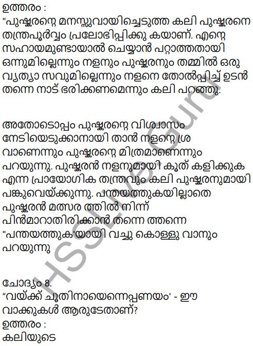 Kerala Padavali Malayalam Standard 10 Solutions Unit 3 Chapter 1 Pralobhanam 19