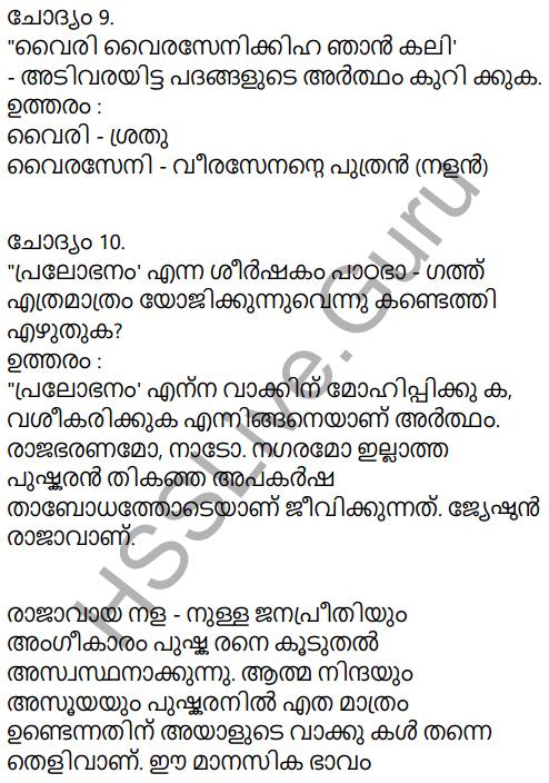 Kerala Padavali Malayalam Standard 10 Solutions Unit 3 Chapter 1 Pralobhanam 20