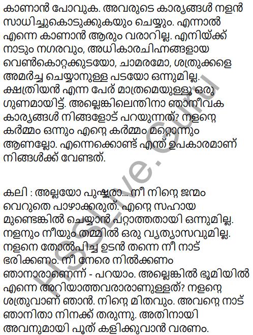 Kerala Padavali Malayalam Standard 10 Solutions Unit 3 Chapter 1 Pralobhanam 26