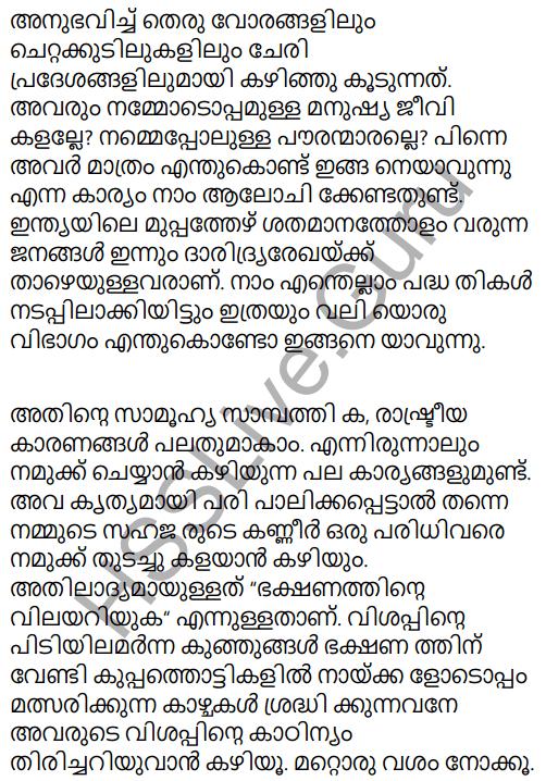 Kerala Padavali Malayalam Standard 10 Solutions Unit 4 Chapter 1 Akkarmashi 11