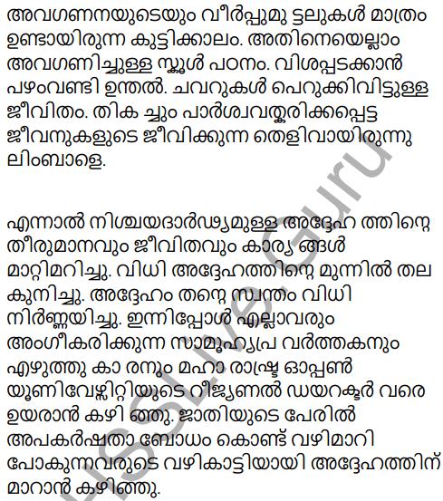 Kerala Padavali Malayalam Standard 10 Solutions Unit 4 Chapter 1 Akkarmashi 17