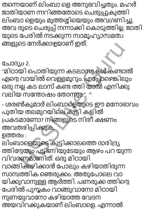 Kerala Padavali Malayalam Standard 10 Solutions Unit 4 Chapter 1 Akkarmashi 19