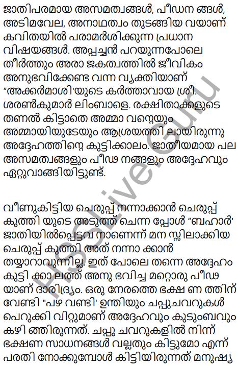 Kerala Padavali Malayalam Standard 10 Solutions Unit 4 Chapter 1 Akkarmashi 2