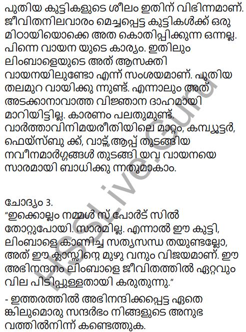 Kerala Padavali Malayalam Standard 10 Solutions Unit 4 Chapter 1 Akkarmashi 20