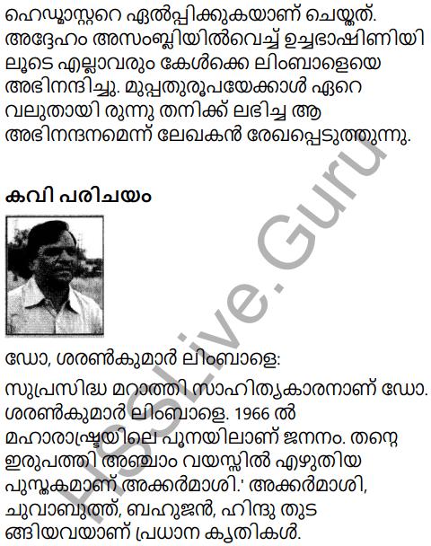 Kerala Padavali Malayalam Standard 10 Solutions Unit 4 Chapter 1 Akkarmashi 33