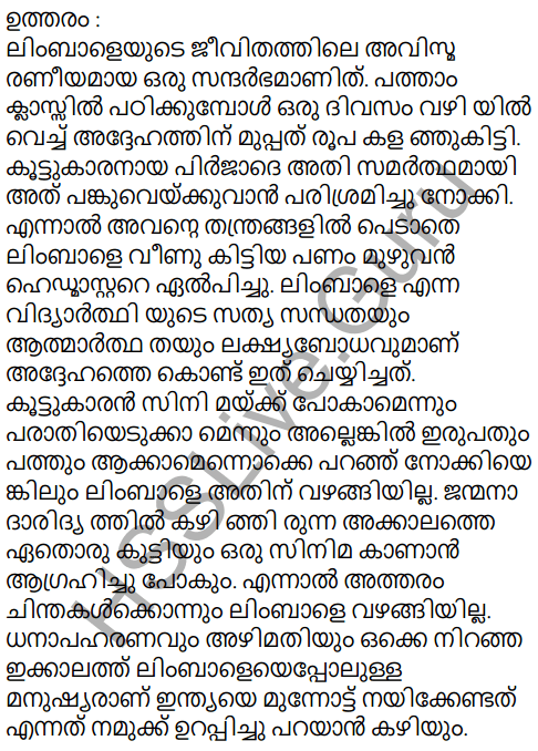 Kerala Padavali Malayalam Standard 10 Solutions Unit 4 Chapter 1 Akkarmashi 5