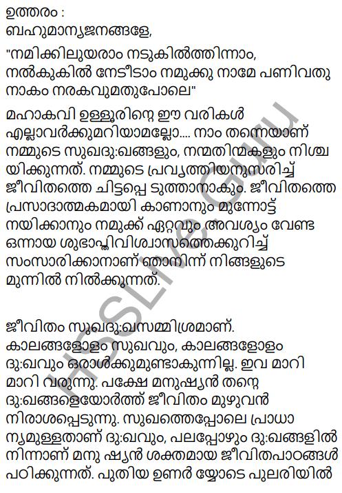 KeralaPadavali Malayalam Standard 9 Solutions Unit 3 Chapter 3 Vishwam Deepamayam 6