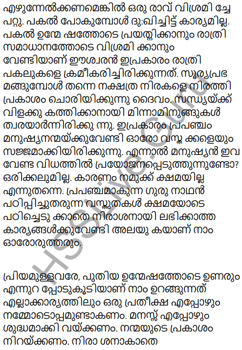 KeralaPadavali Malayalam Standard 9 Solutions Unit 3 Chapter 3 Vishwam Deepamayam 7