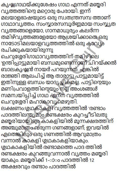 KeralaPadavali Malayalam Standard 9 Solutions Unit 5 Chapter 1 Ambadiyilekku 11