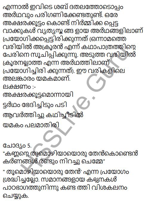 KeralaPadavali Malayalam Standard 9 Solutions Unit 5 Chapter 1 Ambadiyilekku 7