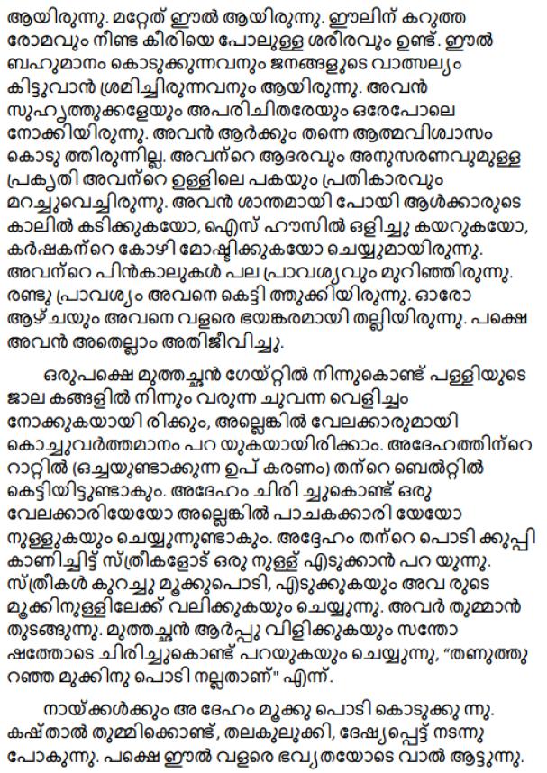 Kerala Syllabus 10th Standard English Solutions Unit 5 Chapter 1 Vanka 5