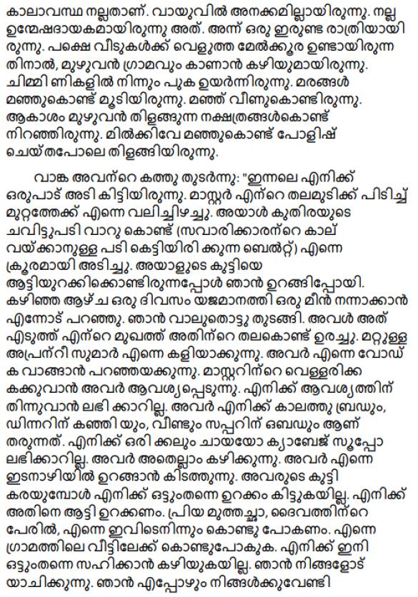 Kerala Syllabus 10th Standard English Solutions Unit 5 Chapter 1 Vanka 6