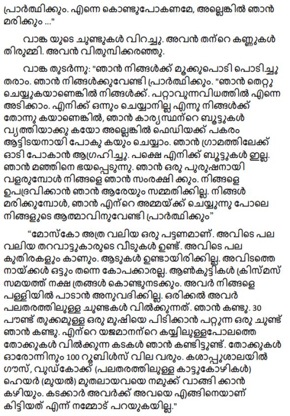 Kerala Syllabus 10th Standard English Solutions Unit 5 Chapter 1 Vanka 7