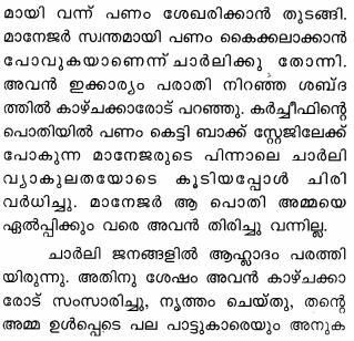 Kerala Syllabus 10th Standard Hindi Solutions Unit 2 Chapter 2 सबसे बड़ा शो मैन 22