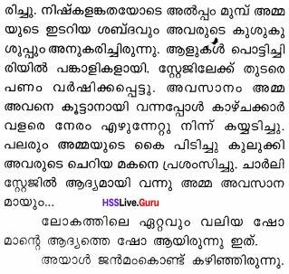 Kerala Syllabus 10th Standard Hindi Solutions Unit 2 Chapter 2 सबसे बड़ा शो मैन 23