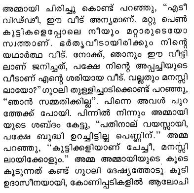 Kerala Syllabus 10th Standard Hindi Solutions Unit 5 Chapter 2 गुठली तो पराई है 11