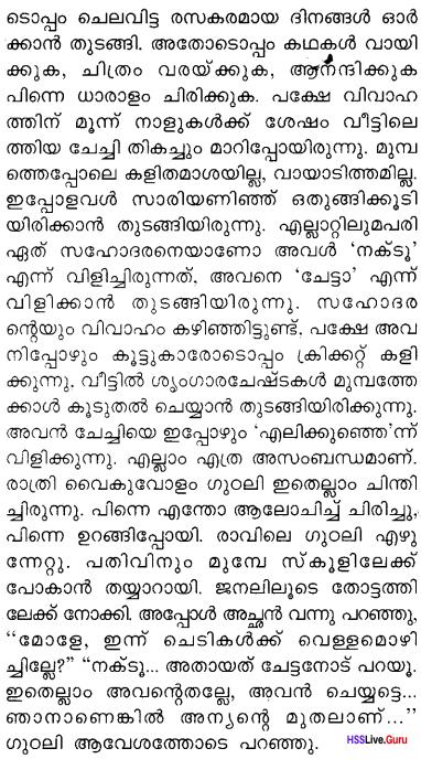 Kerala Syllabus 10th Standard Hindi Solutions Unit 5 Chapter 2 गुठली तो पराई है 14