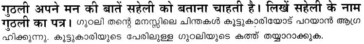 Kerala Syllabus 10th Standard Hindi Solutions Unit 5 Chapter 2 गुठली तो पराई है 6