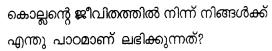 Kerala Syllabus 8th Standard English Solutions Unit 3 Chapter 4 The Village Blacksmith 10