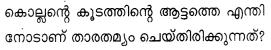 Kerala Syllabus 8th Standard English Solutions Unit 3 Chapter 4 The Village Blacksmith 4