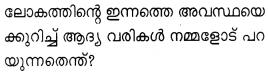 Kerala Syllabus 8th Standard English Solutions Unit 5 Chapter 4 Solitude 1