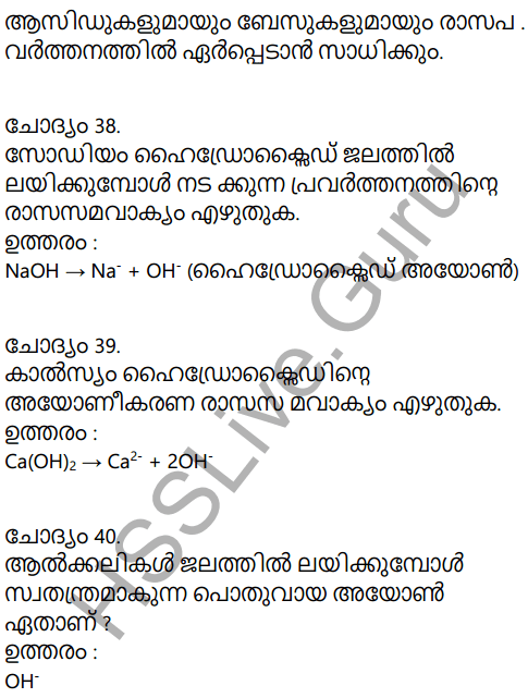 Kerala Syllabus 9th Standard Chemistry Solutions Chapter 5 Acids, Bases, Salts in Malayalam 18