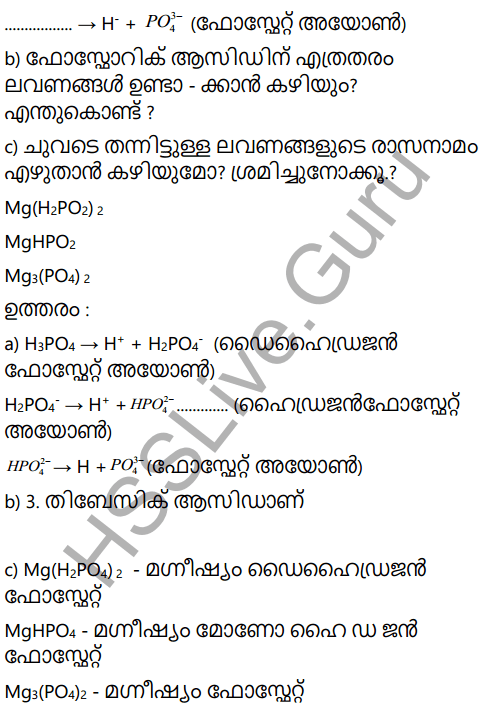 Kerala Syllabus 9th Standard Chemistry Solutions Chapter 5 Acids, Bases, Salts in Malayalam 52
