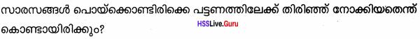 Kerala Syllabus 9th Standard Hindi Solutions Unit 4 Chapter 1 अकाल में सारस 3