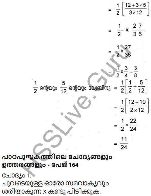 Kerala Syllabus 9th Standard Maths Solutions Chapter 10 Real Numbers in Malayalam 9