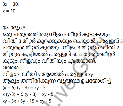 Kerala Syllabus 9th Standard Maths Solutions Chapter 3 Pairs of Equations Forms in Malayalam 12
