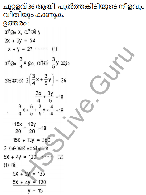 Kerala Syllabus 9th Standard Maths Solutions Chapter 3 Pairs of Equations Forms in Malayalam 25