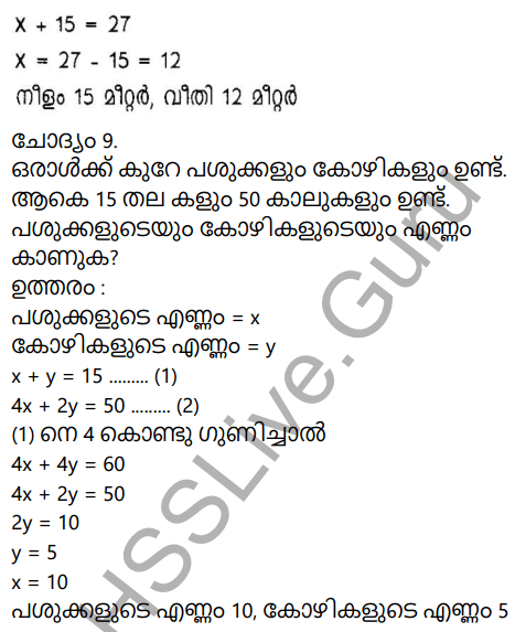 Kerala Syllabus 9th Standard Maths Solutions Chapter 3 Pairs of Equations Forms in Malayalam 26